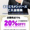 HPクーポン【入会特典】のサムネイル